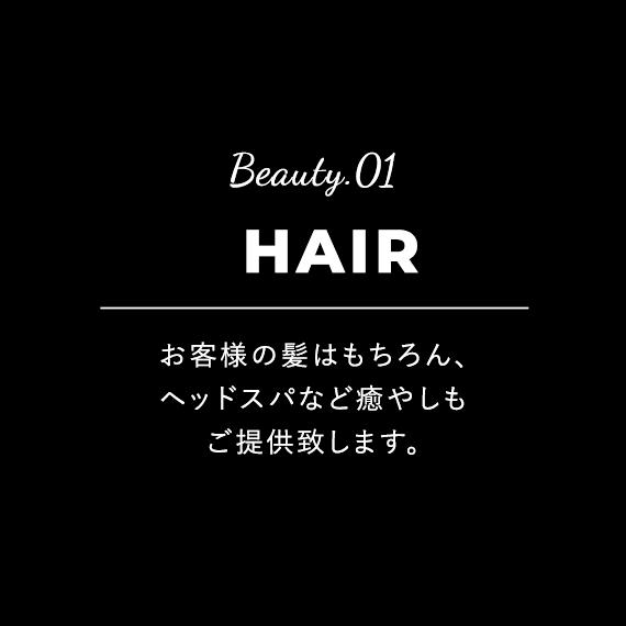 Beauty.01 HAIR お客様の髪はもちろん、ヘッドスパなど癒やしもご提供致します。