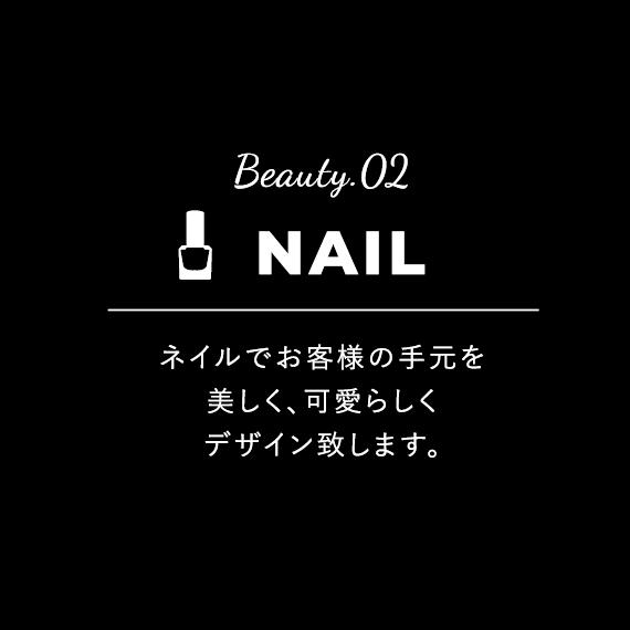 Beauty.02 NAIL ネイルでお客様の手元を美しく、可愛らしくデザイン致します。