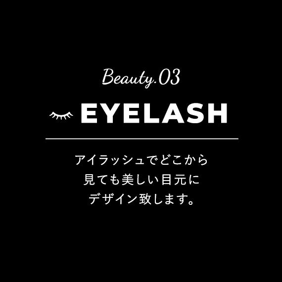 Beauty.03 EYELASH アイラッシュでどこから見ても美しい目元にデザイン致します。