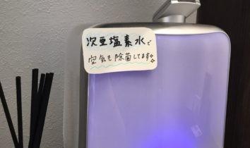スーパー次亜塩素酸水で店内空間も除菌しています!!